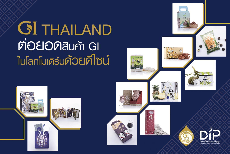 (Thailand) ต่อยอดสินค้า GI ในโลกโมเดิร์นด้วยดีไซน์