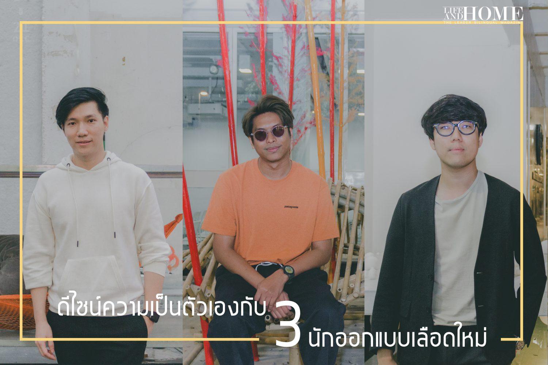 (Thailand) ดีไซน์ความเป็นตัวเองกับ 3 นักออกแบบเลือดใหม่