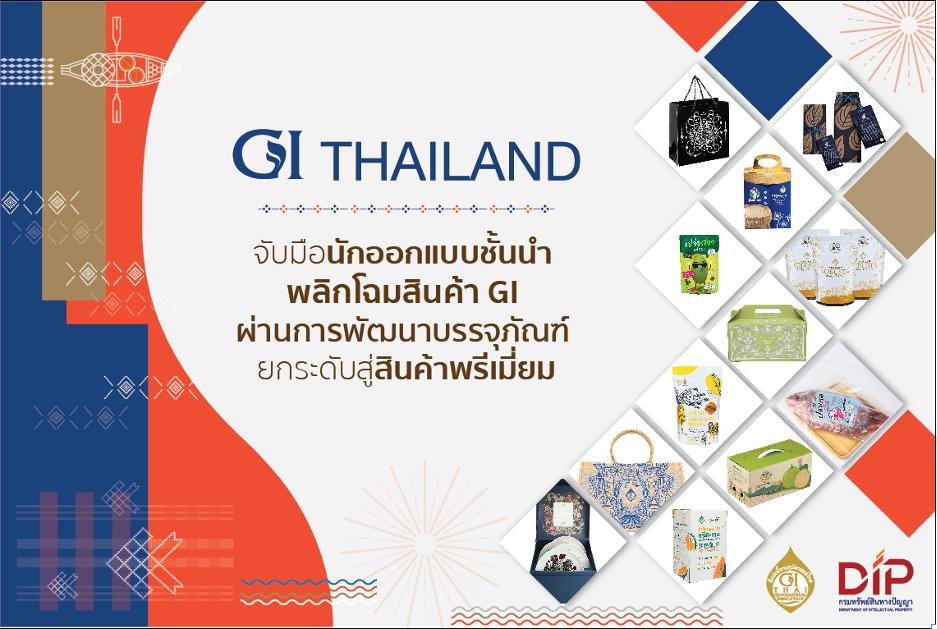 (Thailand) GI Thailand จับมือนักออกแบบชั้นนำ พลิกโฉมสินค้า GI ผ่านการพัฒนาบรรจุภัณฑ์ ยกระดับสู่สินค้าพรีเมี่ยม